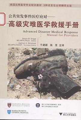 公共突发事件医疗应对:高级灾难医学救援手册.pdf
