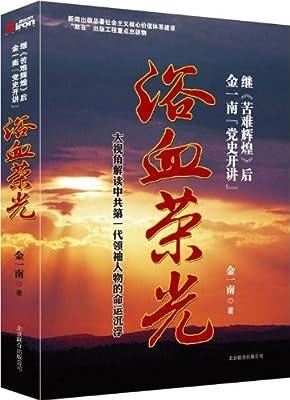 浴血荣光.pdf