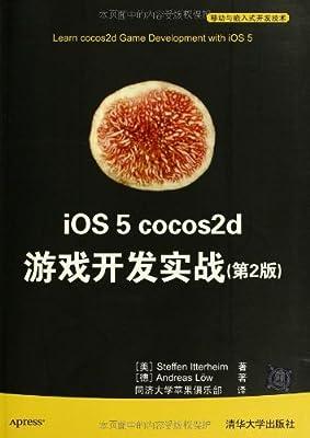 iOS 5 cocos2d 游戏开发实战.pdf