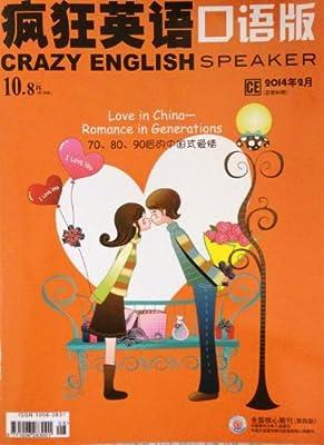 疯狂英语 口语版2014年2月总第86期 70.80.90后的中国爱情 现货.pdf