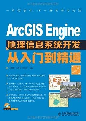 ArcGIS Engine地理信息系统开发从入门到精通.pdf
