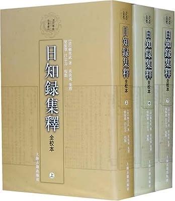 日知录集释.pdf