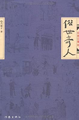 俗世奇人.pdf