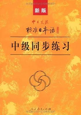 新版中日交流标准日本语:中级同步练习.pdf