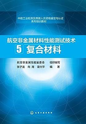 航空非金属材料性能测试技术5:复合材料.pdf