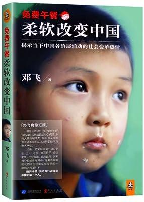 免费午餐:柔软改变中国.pdf