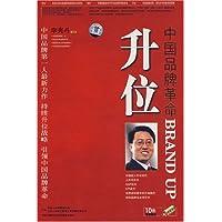 中国品牌革命:升位