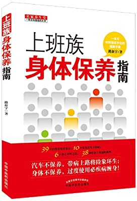 上班族身体保养指南.pdf