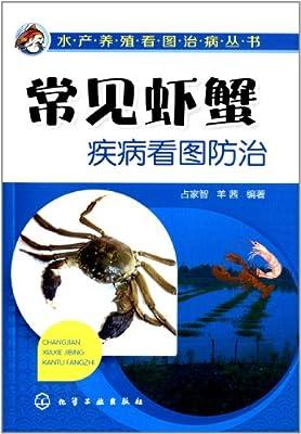 常见虾蟹疾病看图防治.pdf