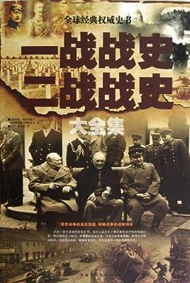 一战战史二战战史大全集.pdf