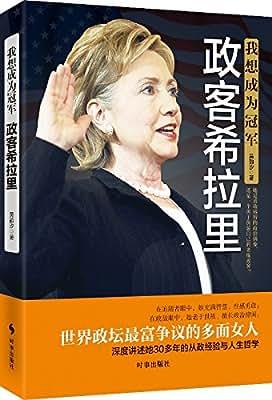 我想成为冠军:政客希拉里.pdf