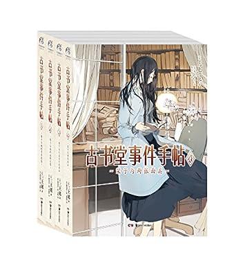 古书堂事件手帖.pdf