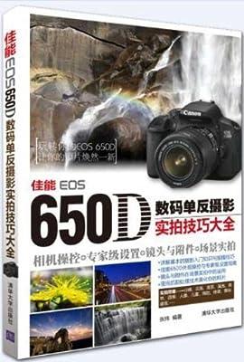 佳能EOS650D数码单反摄影实拍技巧大全.pdf