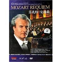 莫扎特安魂曲