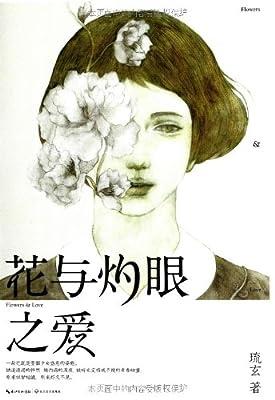 花与灼眼之爱.pdf