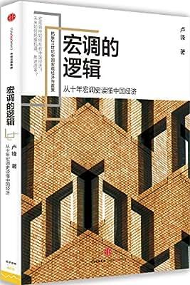 宏调的逻辑.pdf