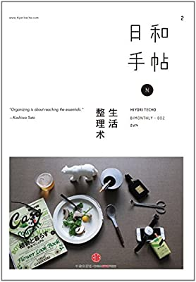 日和手帖002:生活整理术.pdf