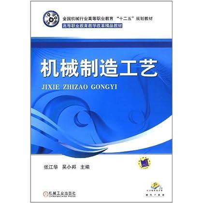 ΡDF版《机械制造工艺》机械工业出版社-图书