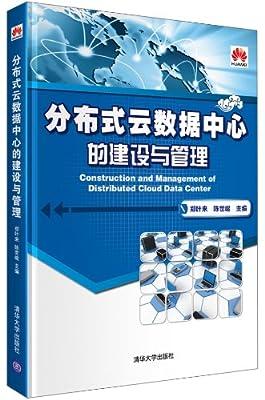 分布式云数据中心的建设与管理.pdf