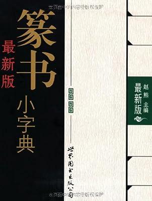 最新版篆书小字典.pdf