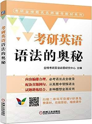 考研英语语法的奥秘.pdf