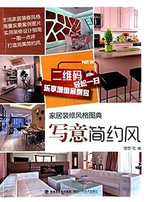 家居装修风格图典·写意简约风.pdf