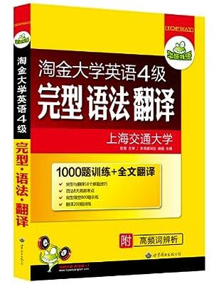 华研外语:淘金大学英语4级完型•语法•翻译.pdf