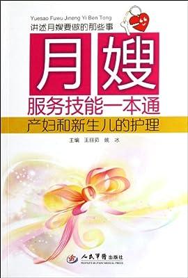 月嫂服务技能一本通:产妇和新生儿的护理.pdf