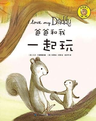 我爱家人:爸爸和我一起玩.pdf