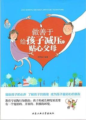 做善于给孩子减压的贴心父母.pdf