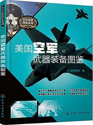 美军武器图鉴系列:美国空军武器装备图鉴.pdf