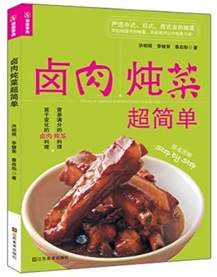 卤肉炖菜超简单.pdf