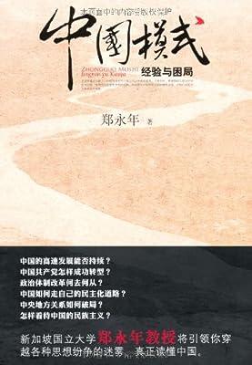 中国模式:经验与困局.pdf
