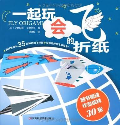 一起玩会飞的折纸.pdf