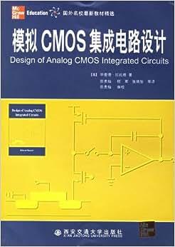 《模拟cmos集成电路设计》