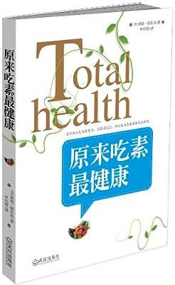 原来吃素最健康.pdf