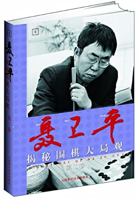 聂卫平揭秘围棋大局观.pdf