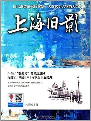 文学馆·小说林:上海旧影.pdf