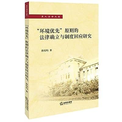 """""""环境优先""""原则的法律确立与制度回应研究.pdf"""