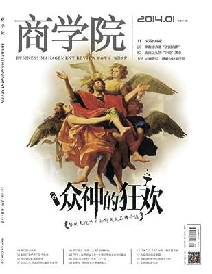 商学院:众神的狂欢.pdf