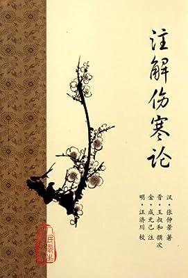 注解伤寒论.pdf