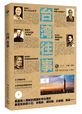 台湾往事.pdf