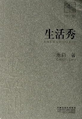 池莉文集:生活秀.pdf
