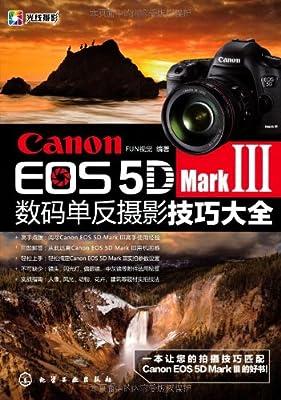 Canon EOS 5D Mark 3数码单反摄影技巧大全.pdf