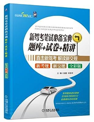 新驾考笔试必备宝典:题库+试卷+精讲.pdf