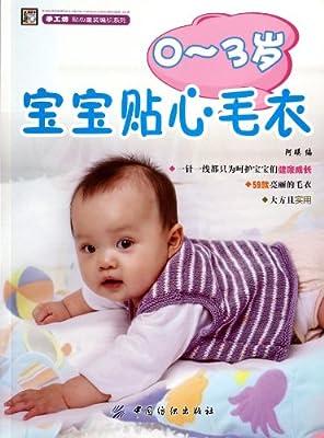 手工坊·贴心童装编织系列:0-3岁宝宝贴心毛衣.pdf