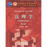 法理学(附光盘全国高等学校法学专业14门核心课程教材)