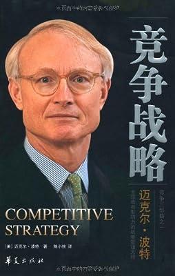 竞争战略.pdf