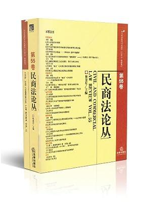 民商法论丛.pdf