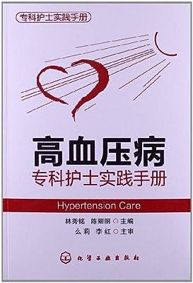 高血压病专科护士实践手册.pdf